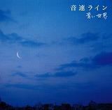 音速ライン「青い世界」