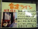 051119OnsokuShinseido
